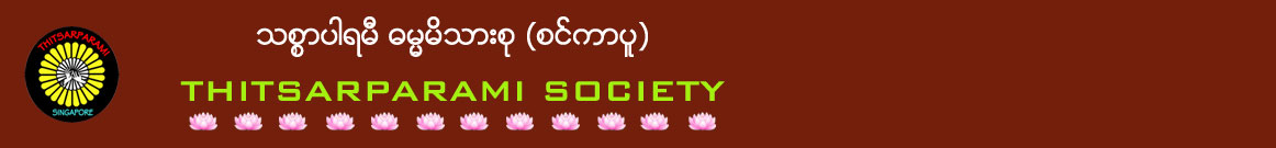 Thitsarparami Buddhist Society | Dhamma mp3 Download